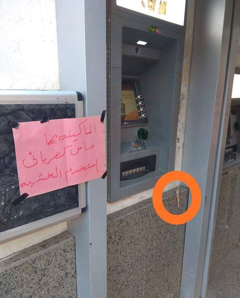 """This ATM In Egypt Is Not Grounded And Can Electrocute People, Paper Says """"Use Wooden Stick"""""""